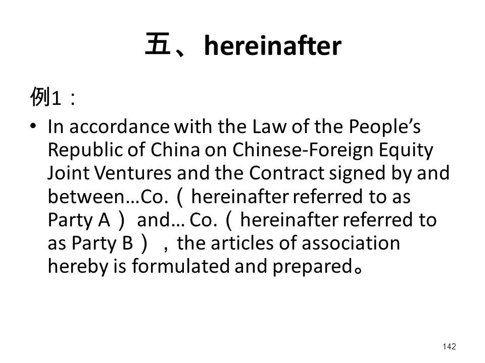 142 五、 hereinafter 例 1 : In accordance with the Law of the People's Republic of China on Chinese-Foreign Equity Joint Ventures and the Contract signed by and between…Co.