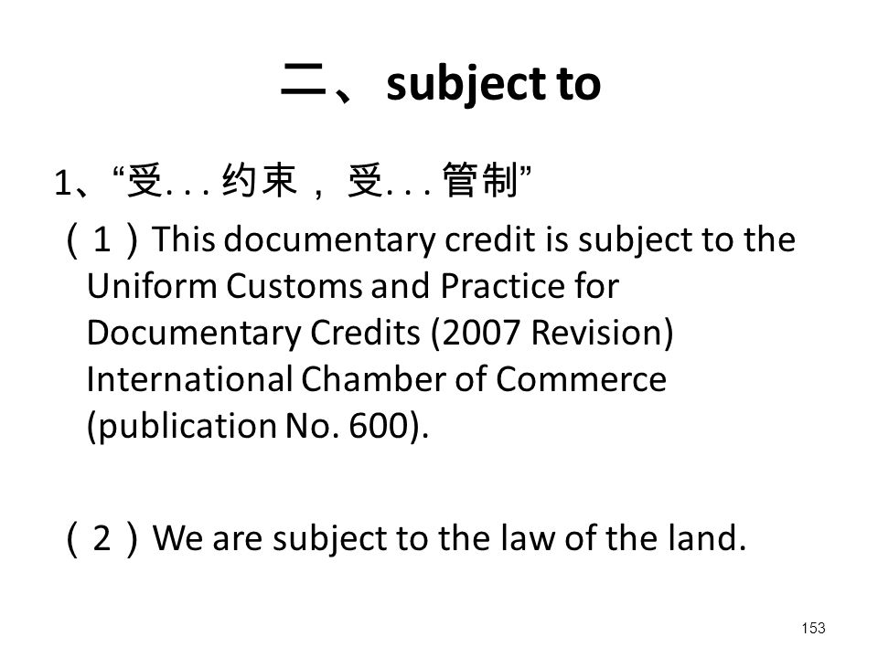 153 二、 subject to 1 、 受... 约束, 受...