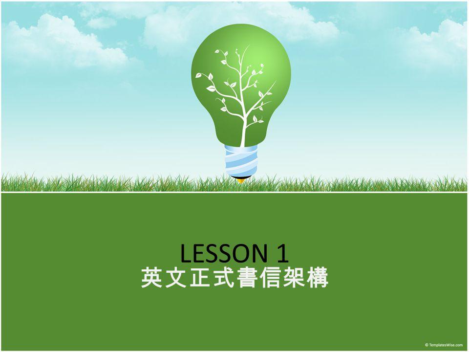 LESSON 1 英文正式書信架構