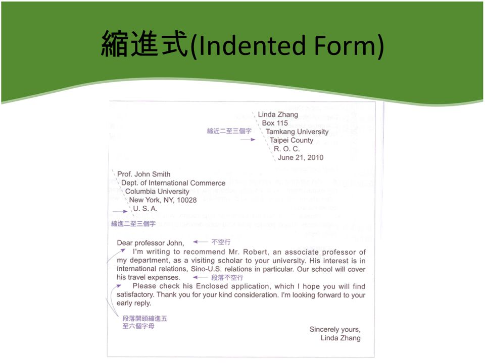 縮進式 (Indented Form)