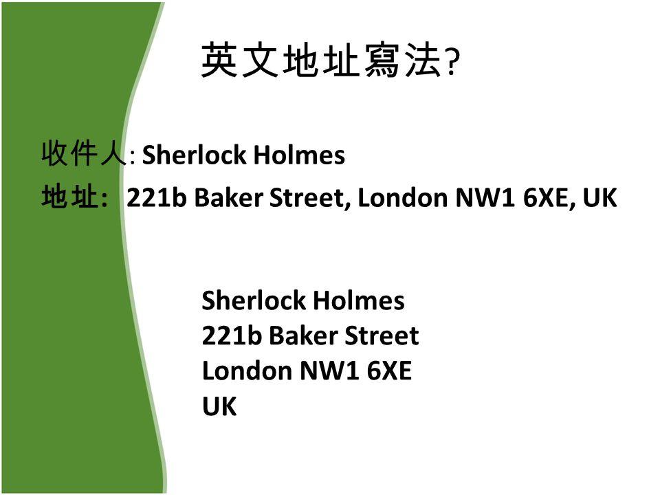 英文地址寫法 .