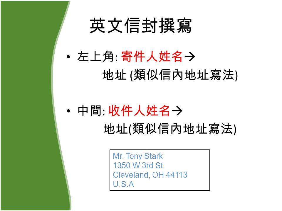 英文信封撰寫 左上角 : 寄件人姓名  地址 ( 類似信內地址寫法 ) 中間 : 收件人姓名  地址 ( 類似信內地址寫法 ) Mr.