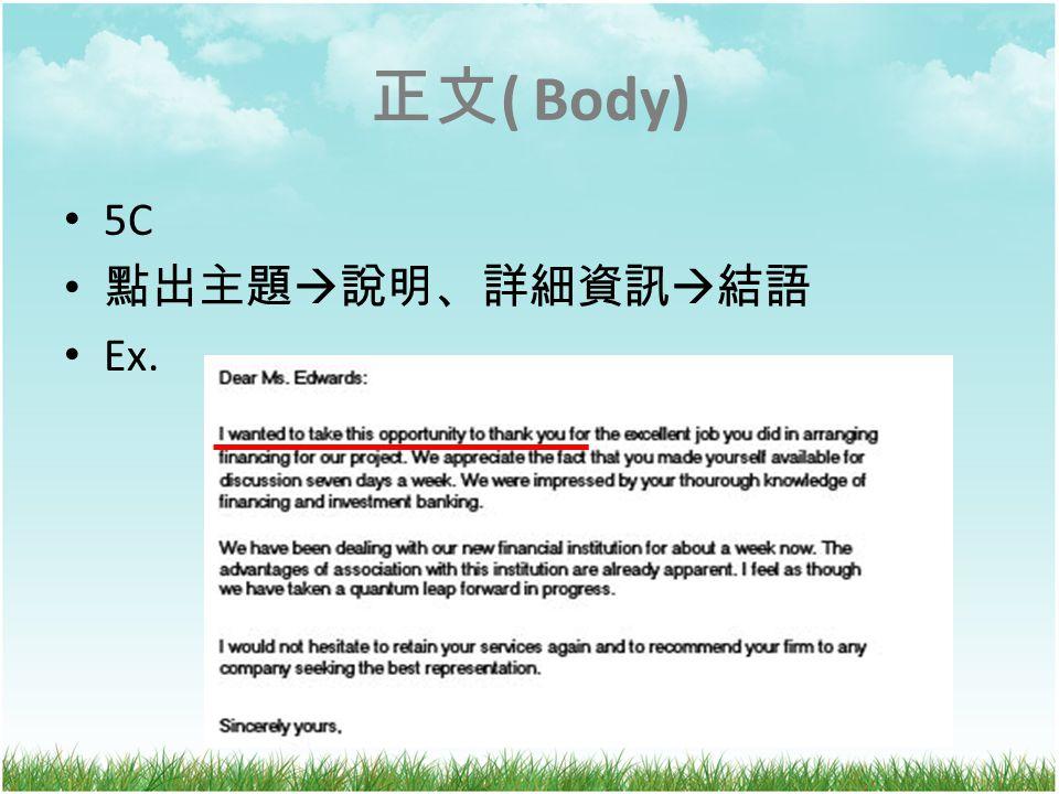 正文 ( Body) 5C 點出主題  說明、詳細資訊  結語 Ex.