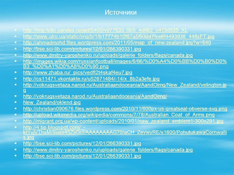 Источники   http://img-fotki.yandex.ru/get/5400/v077633.18/0_4d662_c413d535_XL http://img-fotki.yandex.ru/get/5400/v077633.18/0_4d662_c413d535_XL 