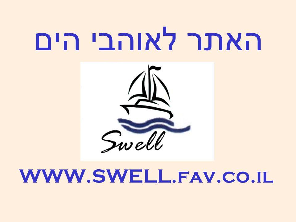 האתר לאוהבי הים WWW.SWELL.fav.co.il