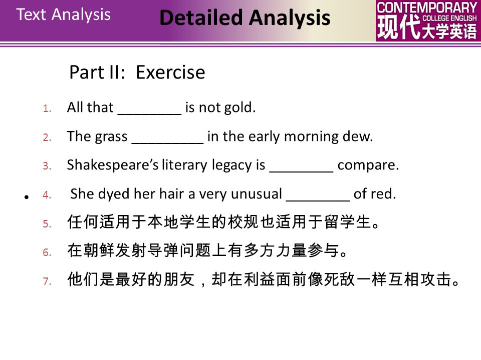Text Analysis Detailed Analysis Part II: Exercise 1. All that ________ is not gold. 2. The grass _________ in the early morning dew. 3. Shakespeare's