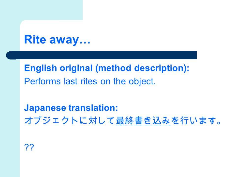 Rite away… English original (method description): Performs last rites on the object.