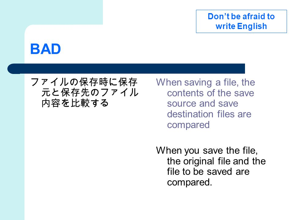 BAD ファイルの保存時に保存 元と保存先のファイル 内容を比較する When saving a file, the contents of the save source and save destination files are compared When you save the file, the original file and the file to be saved are compared.