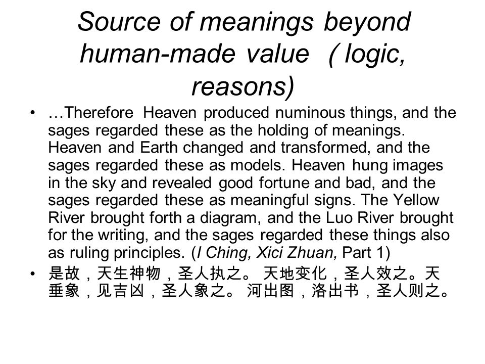 Source of meanings beyond human-made value ( logic, reasons) …Therefore Heaven produced numinous things, and the sages regarded these as the holding of meanings.