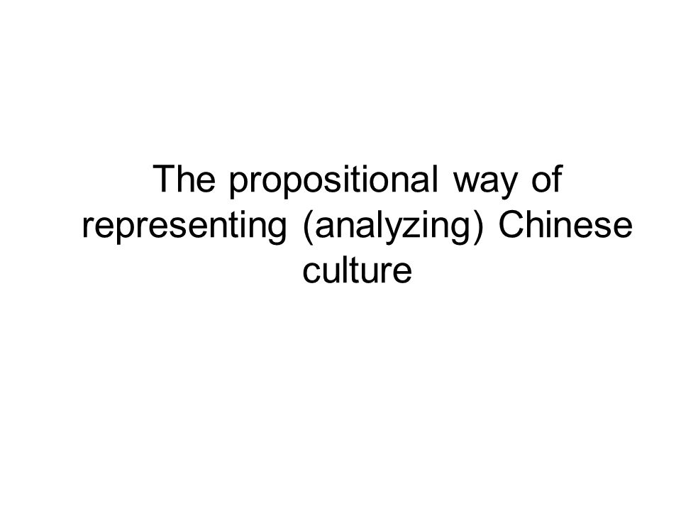The propositional way of representing (analyzing) Chinese culture