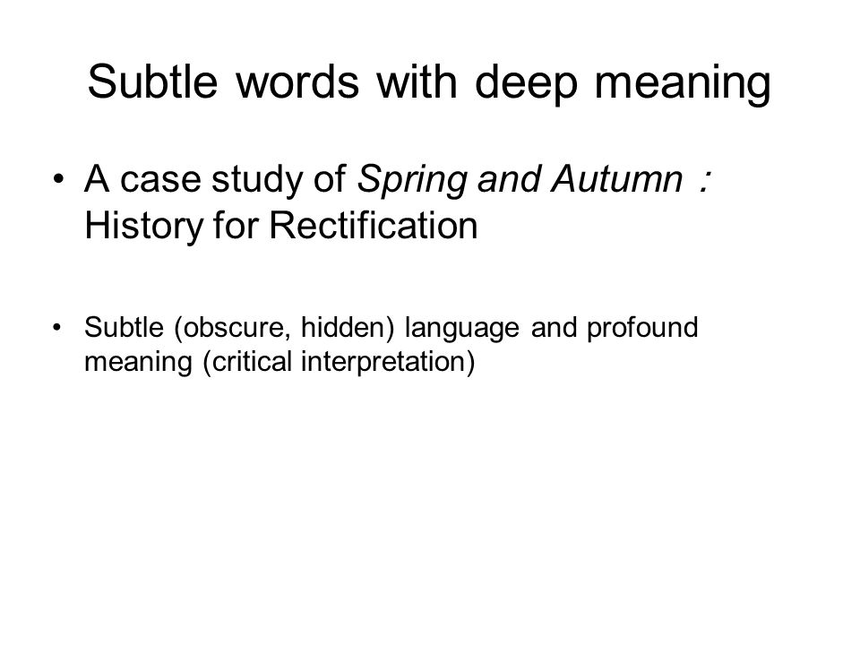 Subtle words with deep meaning A case study of Spring and Autumn : History for Rectification Subtle (obscure, hidden) language and profound meaning (critical interpretation)