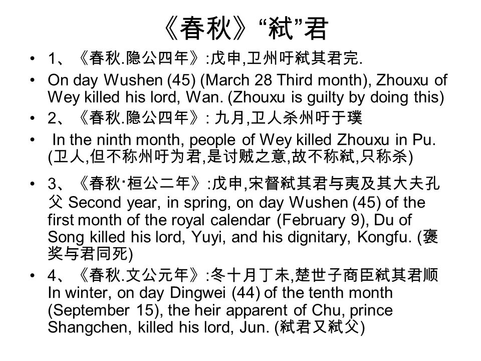 "《春秋》 "" 弑 "" 君 1 、《春秋. 隐公四年》 : 戊申, 卫州吁弑其君完. On day Wushen (45) (March 28 Third month), Zhouxu of Wey killed his lord, Wan. (Zhouxu is guilty by doing th"