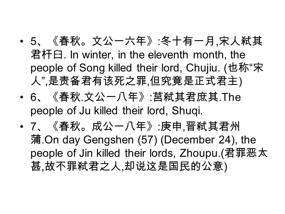 "5 、《春秋。文公一六年》 : 冬十有一月, 宋人弑其 君杆臼. In winter, in the eleventh month, the people of Song killed their lord, Chujiu. ( 也称 "" 宋 人 "", 是责备君有该死之罪, 但究竟是正式君主 ) 6"
