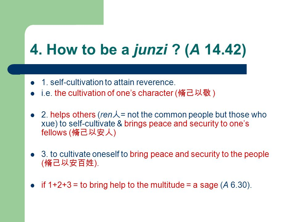4. How to be a junzi . (A 14.42) 1. self-cultivation to attain reverence.