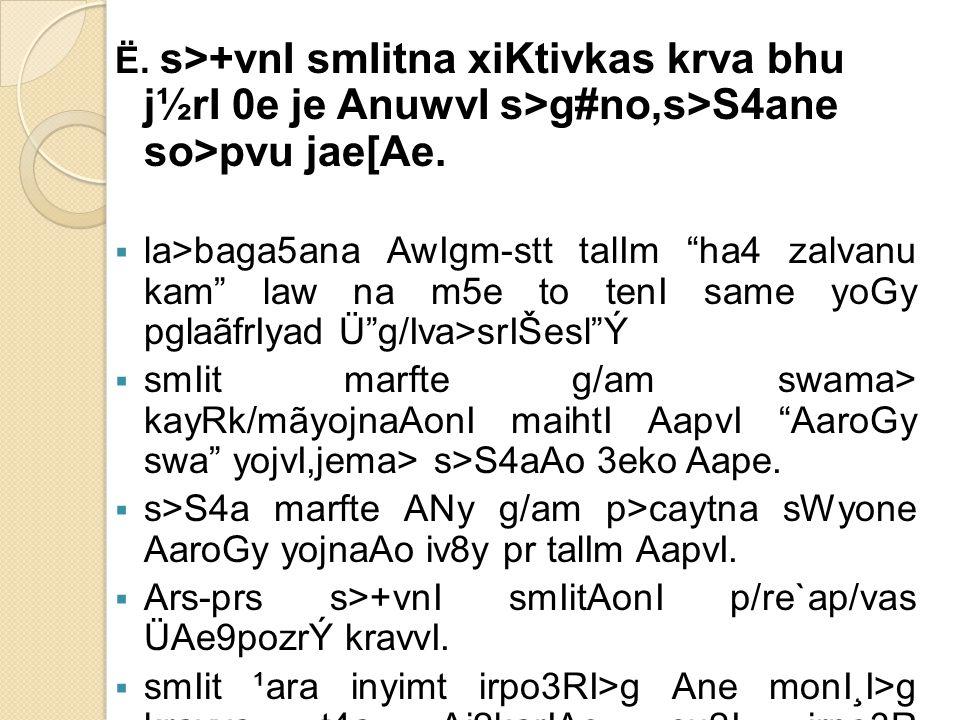 """Ë. s>+vnI smIitna xiKtivkas krva bhu j½rI 0e je AnuwvI s>g#no,s>S4ane so>pvu jae[Ae.  la>baga5ana AwIgm-stt talIm """"ha4 zalvanu kam"""" law na m5e to ten"""
