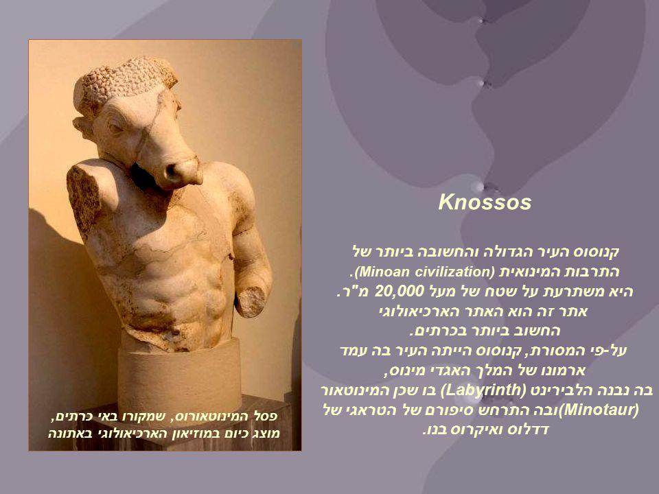Knossos קנוסוס העיר הגדולה והחשובה ביותר של התרבות המינואית (Minoan civilization).