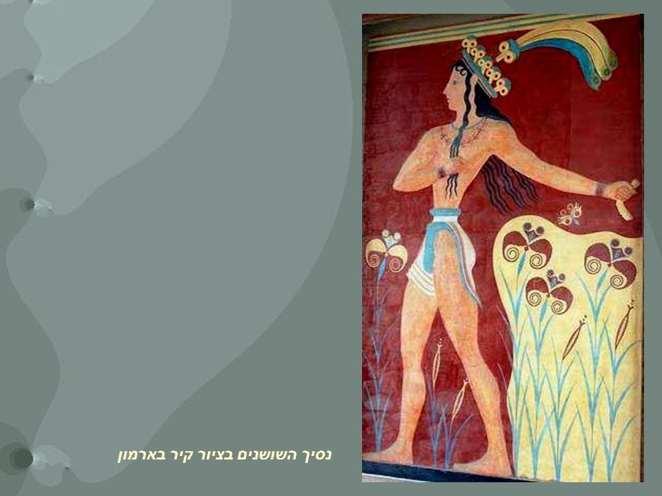 נסיך השושנים בציור קיר בארמון