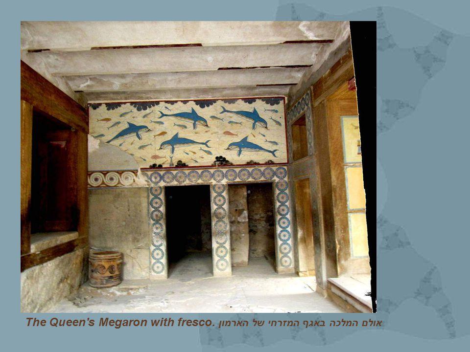 The Queen s Megaron with fresco. אולם המלכה באגף המזרחי של הארמון