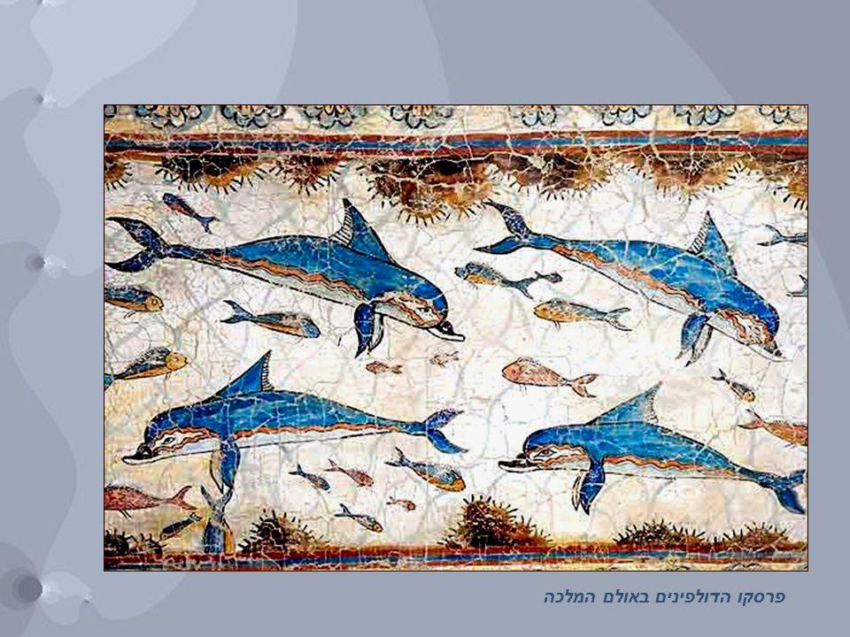 פרסקו הדולפינים באולם המלכה