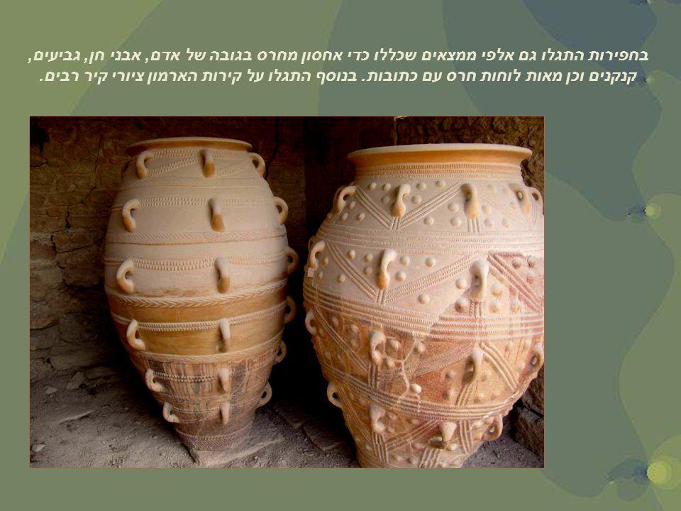 בחפירות התגלו גם אלפי ממצאים שכללו כדי אחסון מחרס בגובה של אדם, אבני חן, גביעים, קנקנים וכן מאות לוחות חרס עם כתובות.