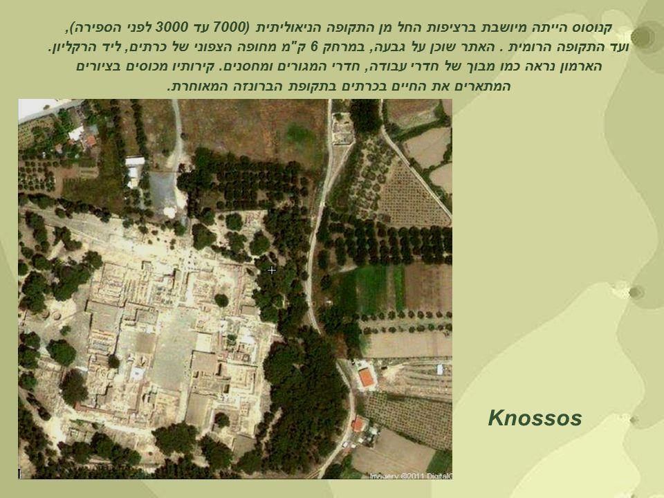 Knossos קנוסוס הייתה מיושבת ברציפות החל מן התקופה הניאוליתית (7000 עד 3000 לפני הספירה), ועד התקופה הרומית.
