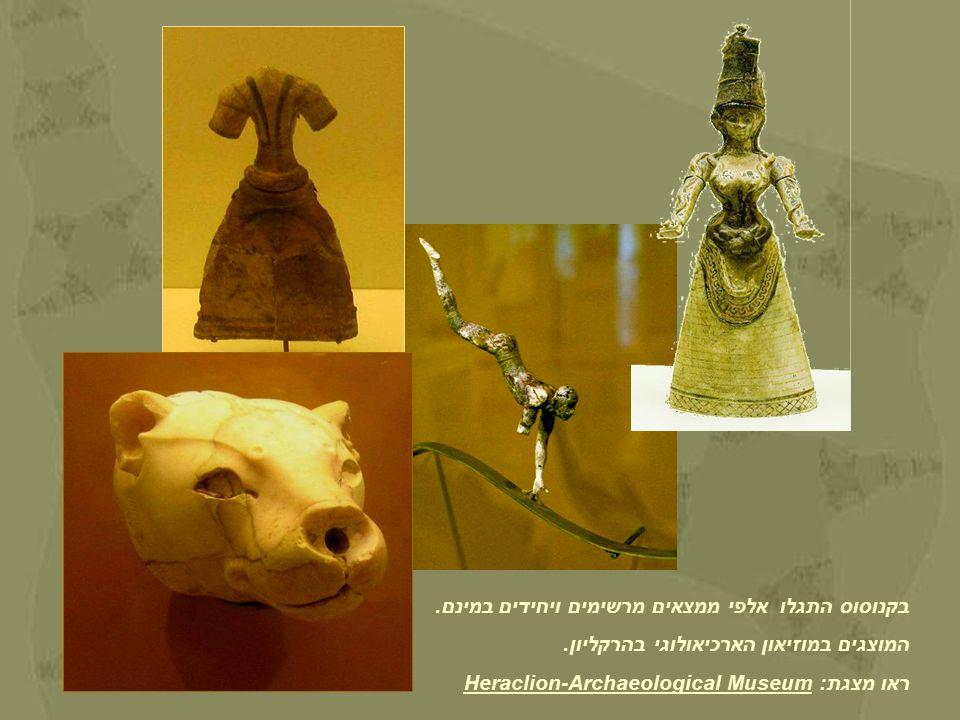 בקנוסוס התגלו אלפי ממצאים מרשימים ויחידים במינם.המוצגים במוזיאון הארכיאולוגי בהרקליון.
