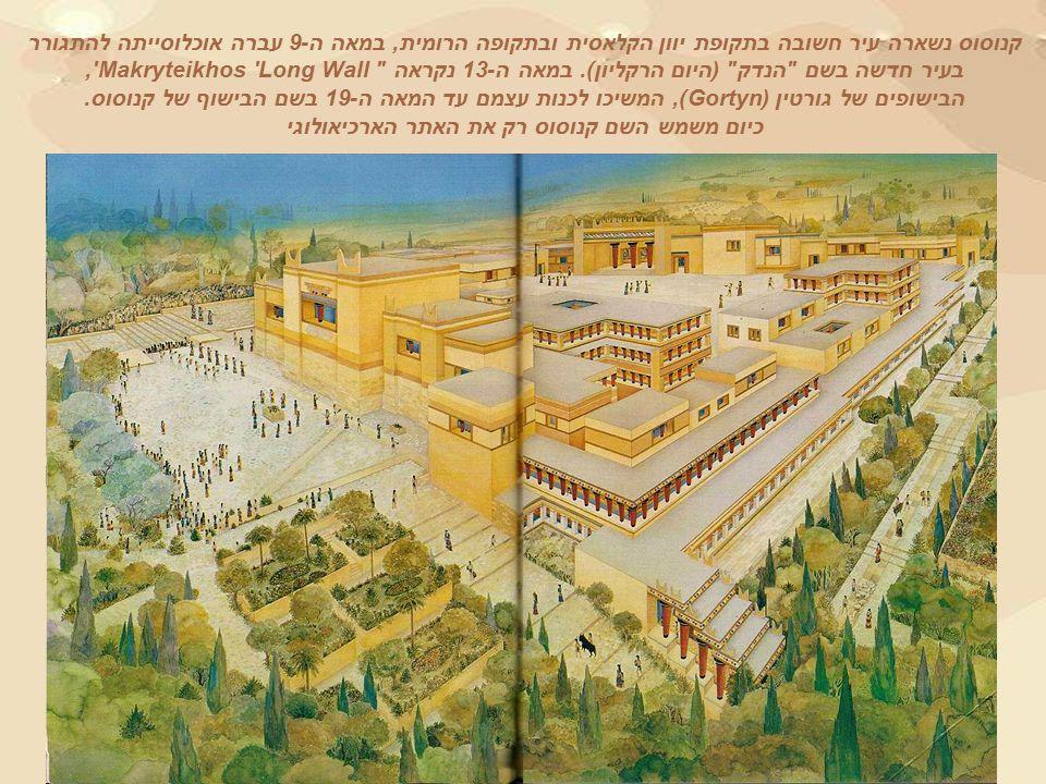 קנוסוס נשארה עיר חשובה בתקופת יוון הקלאסית ובתקופה הרומית, במאה ה-9 עברה אוכלוסייתה להתגורר בעיר חדשה בשם הנדק (היום הרקליון).