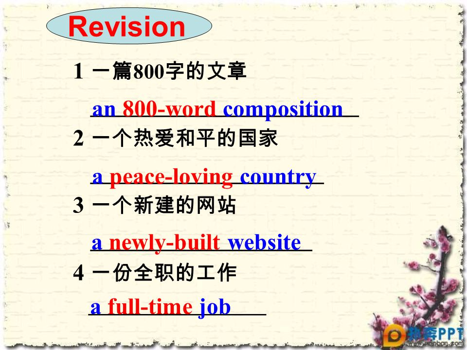Revision 1 一篇 800 字的文章 _______________________ 2 一个热爱和平的国家 ____________________ 3 一个新建的网站 ___________________ 4 一份全职的工作 _________________ an 800-word composition a peace-loving country a newly-built website a full-time job