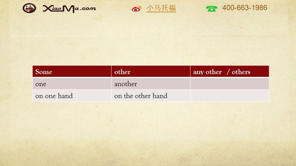 小马托福 400-663-1986 Someotherany other / others oneanother on one handon the other hand