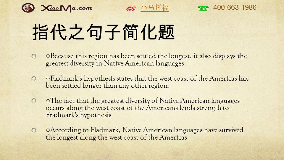 小马托福 400-663-1986 指代之句子简化题 ○ Because this region has been settled the longest, it also displays the greatest diversity in Native American languages.