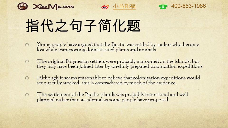 小马托福 400-663-1986 指代之句子简化题  Some people have argued that the Pacific was settled by traders who became lost while transporting domesticated plants and animals.