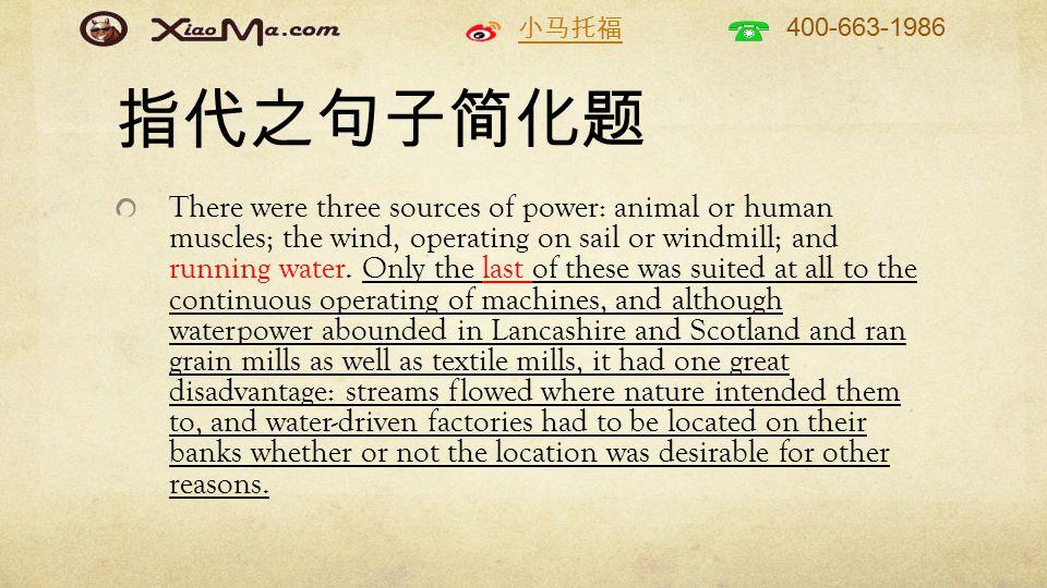 小马托福 400-663-1986 指代之句子简化题 There were three sources of power: animal or human muscles; the wind, operating on sail or windmill; and running water.
