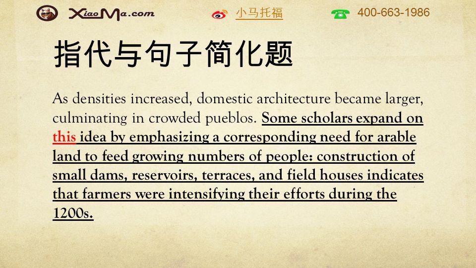 小马托福 400-663-1986 指代与句子简化题 As densities increased, domestic architecture became larger, culminating in crowded pueblos.