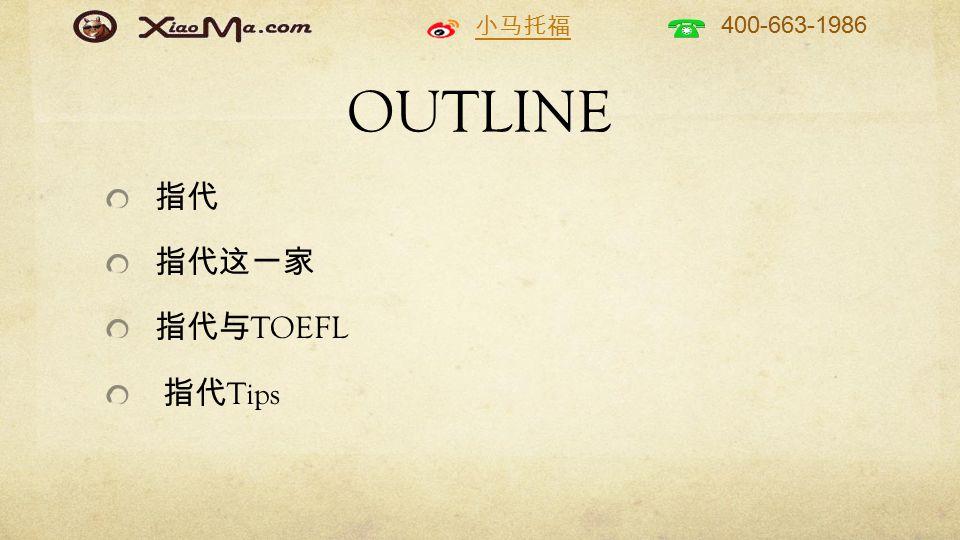 小马托福 400-663-1986 OUTLINE 指代 指代这一家 指代与 TOEFL 指代 Tips
