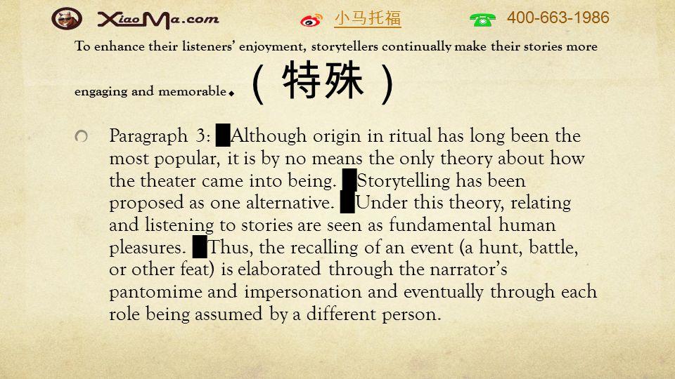 小马托福 400-663-1986 To enhance their listeners' enjoyment, storytellers continually make their stories more engaging and memorable.