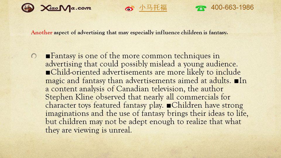 小马托福 400-663-1986 Another aspect of advertising that may especially influence children is fantasy.