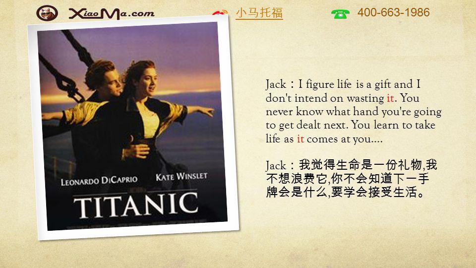 小马托福 400-663-1986 Jack : I figure life is a gift and I don t intend on wasting it.