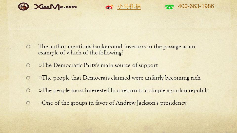 小马托福 400-663-1986 The author mentions bankers and investors in the passage as an example of which of the following.