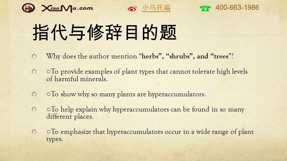 小马托福 400-663-1986 指代与修辞目的题 Why does the author mention herbs , shrubs , and trees .