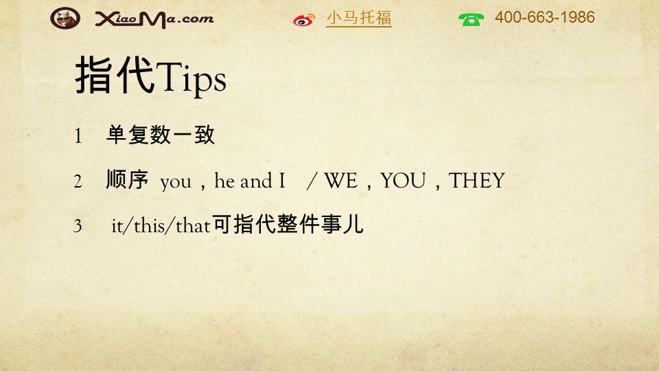 小马托福 400-663-1986 指代 Tips 1 单复数一致 2 顺序 you , he and I / WE , YOU , THEY 3 it/this/that 可指代整件事儿