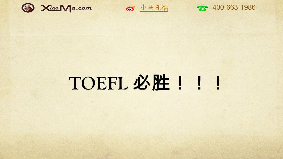 小马托福 400-663-1986 TOEFL 必胜!!!