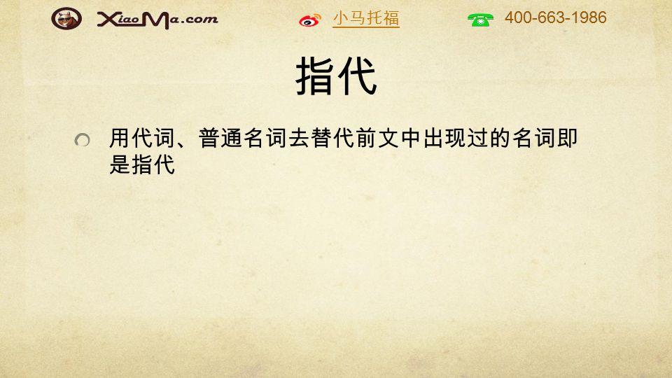 小马托福 400-663-1986 指代 用代词、普通名词去替代前文中出现过的名词即 是指代