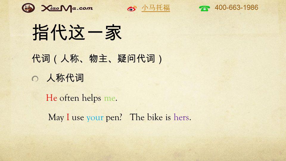 小马托福 400-663-1986 指代这一家 代词(人称、物主、疑问代词) 人称代词 He often helps me.