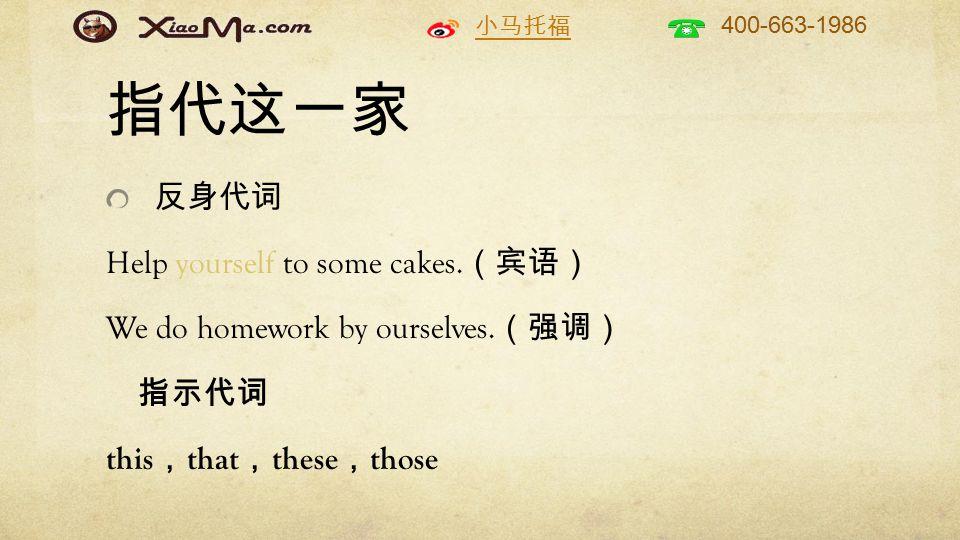 小马托福 400-663-1986 指代这一家 反身代词 Help yourself to some cakes.