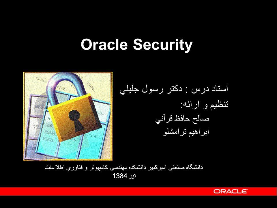 سابقه امنيتي Oracle  رابطه قديم شرکت Oracle و سازمان CIA آمريکا  تاثير اين رابطه در انتخاب مکانيزمهاي امنيتي از آغاز  نوع پيامهاي خطا Oracle v.2 در سال 1979  select EMP_LAST_NAME from EMLPOYEES;  Error at line 2: ORA-00942 :table or view does not exist  دريافت اين پيام در صورتي که دسترسي درست نباشد – امکان تشخيص براي مهاجم وجود ندارد (جدول موجود نيست يا دسترسي)  در آن زمان دسترسي فيزيکي به کامپيوترها نيز مشکل بود