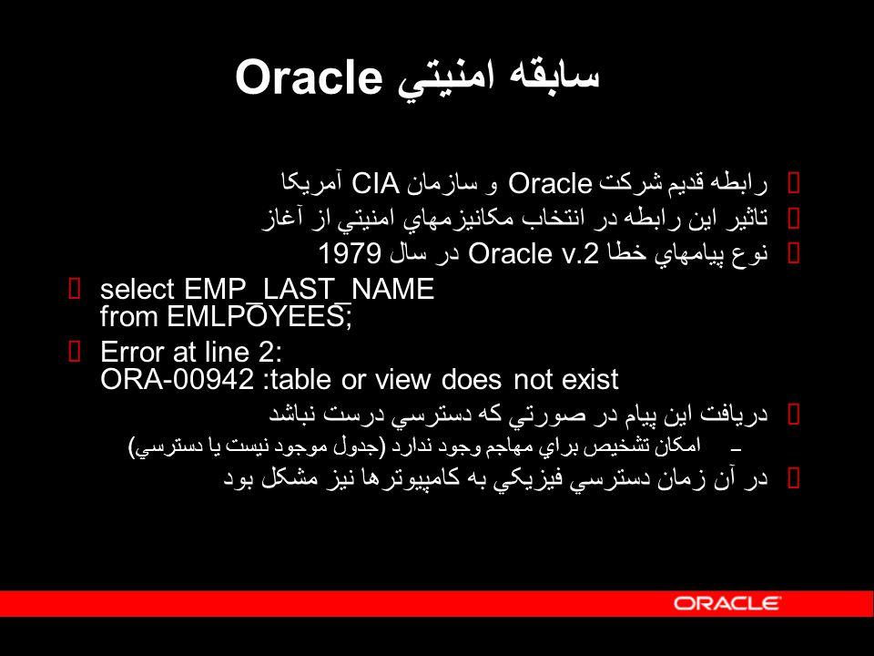 امکانات امنيتي Oracle8  بهبود مديريت Password – Password از پيش منقضي شده – اجبار در نوع و طرح خاصي از password – استفاده از تاريخچه password (براي جلوگيري از تکرار password قبلي) – قفل کردن حساب کاربري يک کاربر Oracle  Oracle Security Server tool – Single sign-on – Digital signature – در عمل غير موثر و ناکارآمد