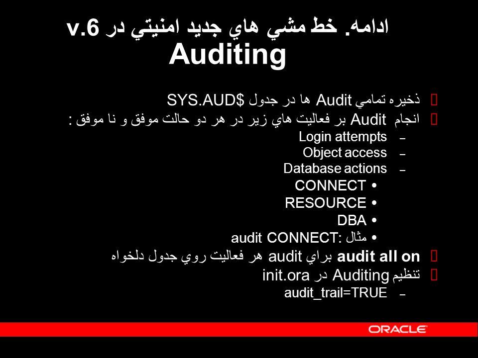 امكانات امنيتي Oracle 9i- ادامه  Data Encryption – فراهم كردن رمزنگاري براي دادههاي انتقالي در شبكه بعد از Oracle7.