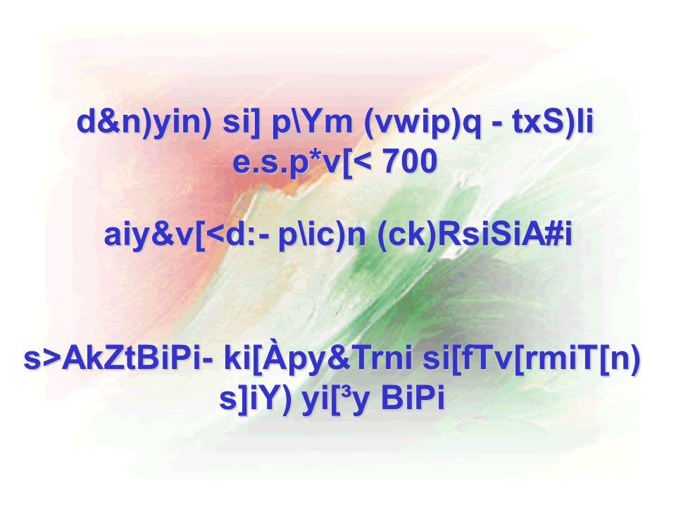 d&n)yin) si] p\Ym (vwip)q - txS)li e.s.p*v[< 700 s>AkZtBiPi- ki[Àpy&Trni si[fTv[rmiT[n) s]iY) yi[³y BiPi aiy&v[<d:- p\ic)n (ck)RsiSiA#i