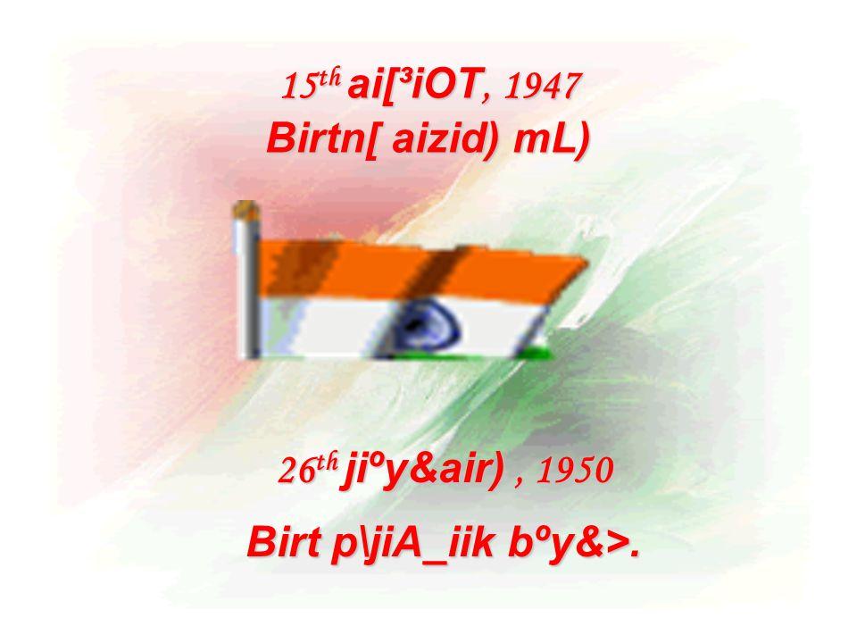 15 th ai[³iOT, 1947 Birtn[ aizid) mL) 26 th jiºy&air), 1950 Birt p\jiA_iik bºy&>.