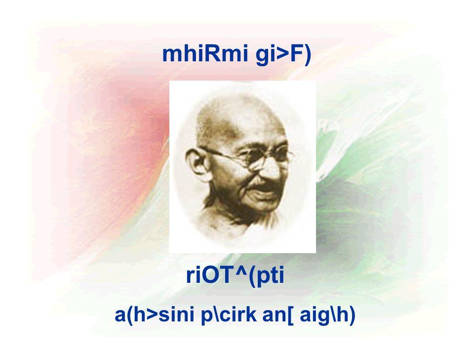 mhiRmi gi>F) riOT^(pti a(h>sini p\cirk an[ aig\h)